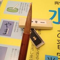 Venturing down the difficult path of Shodo (書道)