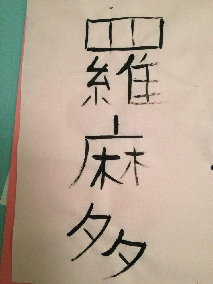 My name in Kanji