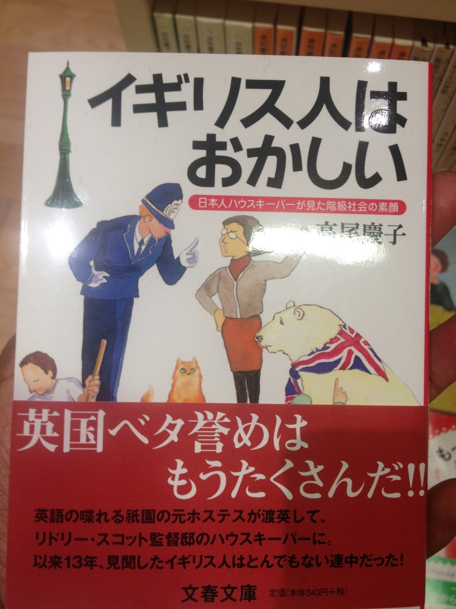 Japanese Books in London