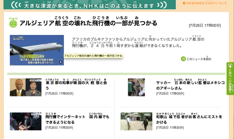 NHK News Web Easy